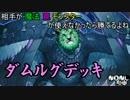 【NDNL動画】 遊戯王 ナチュビダムルグデッキ デッキ解説
