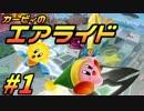 【実況】新・アホな4人でカービィのエアライドを実況!その1