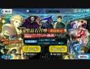 【Fate/grand order】今度こそギルを引くために【金ぴかリベンジ150連】