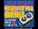 ワンズちゃんねる! #265 ASUS補助電力不要VGA GTX950検証!ゲスト出演あり!