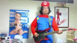 【コスプレ】マリオがスモーク・オン・ザ・ウォーター弾いてみた