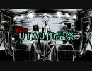 「第3回UTAU作品祭」開催動画