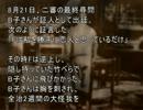 【ゆっくり】日本の事件を振り返るpart4