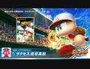 【DLC】実況パワフルプロ野球2016 過去作B