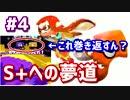 【スプラトゥーン】#4 S+への夢道 奇跡の巻き返し?! thumbnail