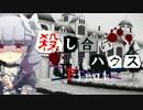 【フルボイス・ADV式】 殺し合いハウス:ファイナル 第15話
