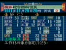 提督の決断 シナリオ1「日米交渉決裂」 Part.3