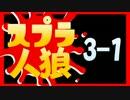 卍【スプラトゥーン実況者人狼】part3-1(再投稿) thumbnail