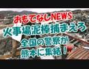 【火事場泥棒捕まえろ】 全国の警察が熊本に集結!
