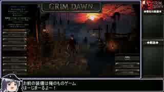 【ゆっくり実況】GrimDawnをねっとりプレ