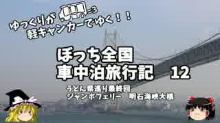 【ゆっくり】車中泊旅行記 12 うどん県編 その8