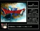 【ゆっくり実況プレイ】幻の百万ゴールドPart1
