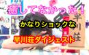 早川亜希動画#281≪癒せない女、早川ダイジェスト≫