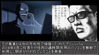 3分で分かるゆっくりクソ株講座Part3 ~社名ロンダリングと2億円事件~