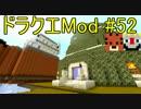 【Minecraft】ドラゴンクエスト サバンナの戦士たち #52【DQM4実況】