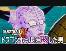 【実況】ドラゴンボールに恋した男 part3 thumbnail