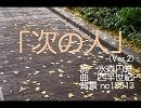 【オリジナル】『次の人』(Ver.2)【初音ミクV3】