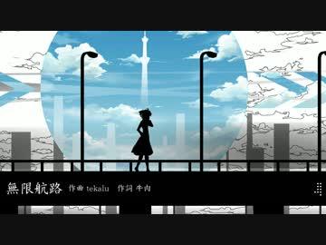 重音テト】無限航路【オリジナル...