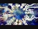 【ミク・GUMI・MEIKO・KAITO・ユキ・ラピス・ZOLA・ずん子・miki・ピコ】メテオ