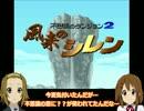 【倉庫使用禁止】けいおんメンバーが風来のシレンをプレイ Part1