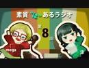 """素質""""は""""あるラジオ #08"""