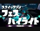 【splatoon】スクイックリンの第13回フェスハイライト
