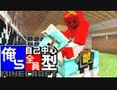 """俺ら!全員!""""自己中心型""""Minecraft【4人実況】Part6"""