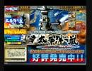 太平洋の嵐5…BGM1