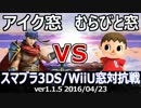 【スマブラ3DS/WiiU】アイク窓vsむらびと窓対抗戦(星取り/8on8) Part2