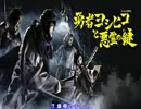 【勇者ヨシヒコと悪霊の鍵】オリジナルサウンドトラック thumbnail