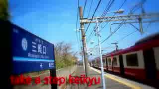 take a step keikyu