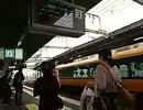 大和八木駅での日常