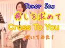 早川亜希動画#283≪SAX演奏、Cross To You公開!≫