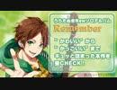 【2016超ボーマス】Remember/クロスフェード【うらたぬき】 thumbnail
