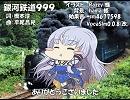 【星塵】銀河鉄道999【カバー】