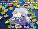 【星塵】The Stardust Memory【カバー】