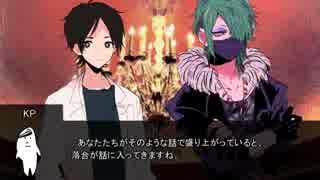 【CoCリプレイ】常闇の砂糖菓子七つ Part01
