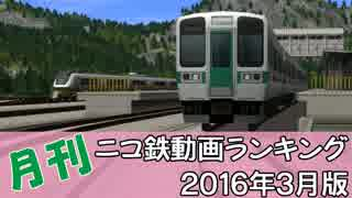 【A列車で行こう】月刊ニコ鉄動画ランキング2016年3月版