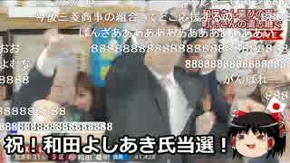【ゆっくり保守号外】北海道5区補選、和田よしあき氏当選!