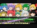 【ゆっくり歴史解説】vol.1003「今までの修羅場まとめ」 thumbnail