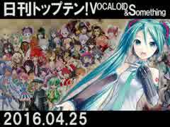 日刊トップテン!VOCALOID&something【日刊ぼかさん2016.04.25】