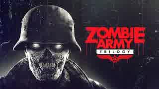 ゾンビがめっちゃくるゲーム【ZombieArmy Trilogy】実況