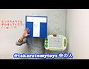 【タカラトミー】びーくびっくびっく♪たからとみー!×3【超ビックカメラ】