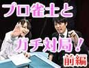 ミンゴス麻雀対決! 完全版【前編】
