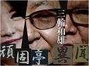 【頑固亭異聞】北海道・京都補選について[桜H28/4/25]