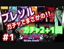 【ブレソル BLEACH】#1 2回思ってたガチャでまさかの3回目!! thumbnail