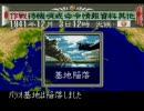 提督の決断 シナリオ1「日米交渉決裂」 Part.4