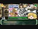 【ソード・ワールドRPG】地味ぃに進む旧ソードワールド15-2