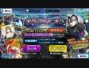 Fate/Grand Order実況G21 無課金勢 VS ジャンヌオルタピックアップ召喚