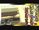 【Minecraft】マイクラの全ブロックでピラミッド Part35【ゆっくり実況】